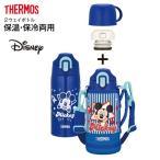 ミッキーマウス サーモス 真空断熱2ウェイボトル ステンレスボトル 2WAY THERMOS 水筒 0.6L(600ml) FHO-601WFDS-BL