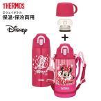 ミニーマウス サーモス 真空断熱2ウェイボトル ステンレスボトル 2WAY THERMOS 水筒 0.6L(600ml) FHO-601WFDS-P