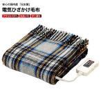 電気ひざかけ毛布 日本製 電気毛布 ひざ掛け 電気掛け毛布 洗えるブランケット 電気ひざかけ毛布(グレー)