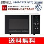 電子レンジ(西日本60Hz専用) 日立(HITACHI) 大きめのコンビニ弁当も回る(総庫内容量22L) HMR-TR221-Z6(W)