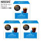 賞味期限2021年7月 NESCAFE ネスカフェ ドルチェグスト 専用カプセル アイスコーヒーブレンド 1箱16杯×3箱 アイスコーヒーブレンド(3箱)
