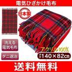 電気ひざかけ毛布 日本製 電気毛布 ひざ掛け 電気掛け毛布 洗えるブランケット 電気毛布(ひざかけ)
