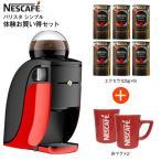Yahoo!タウンモールNEOコーヒーメーカー ネスカフェ バリスタ シンプル 本体 ネスレ SPM9636-R レッド お買い得セット NBAESA06