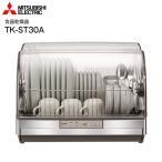TK-ST11-H 食器乾燥器 三菱キッチンドライヤー 清潔/ボディもステンレス/抗菌加工/消臭プレート 6人分タイプ TK-ST11(H)