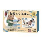 お米のおもちゃシリーズ 純国産お米のくるまセット