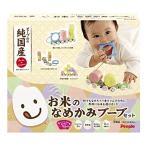 お米のおもちゃシリーズ 純国産 お米のなめかみブーブセット