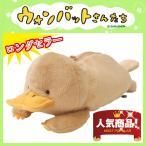寝そべり型BIGペンケース『カモノハシさん』 /【定形外郵便可】