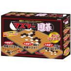 おもちゃ BEV-BOG-006 ボードゲーム マスター囲碁