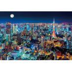 ジグソーパズル BEV-51-253 風景 東京夜景 1000ピース [CP-T]