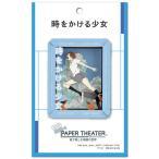 雑貨 ENS-PT-127 ペーパーシアター 細田 守監督作品 時をかける少女