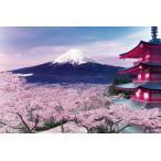 1000ピース ジグソーパズル めざせ  パズルの達人 五重塔から望む桜富士 山梨 50x75cm