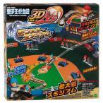 おもちゃ EPT-06481 ボードゲーム 野球盤 3Dエース モンスタースタジアム