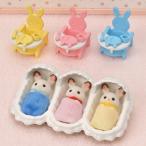 おもちゃ セ-204 シルバニアファミリー ショコラウサギのみつごちゃんお世話セット  [CP-SF]