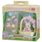おもちゃ セ-205 シルバニアファミリー しろウサギちゃんのイースターセット