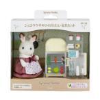 シルバニアファミリー ショコラウサギのお母さん・家具セット