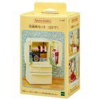 シルバニアファミリー 家具 冷蔵庫セット 5ドア