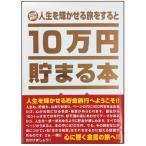 雑貨 TEN-TCB-03 貯金箱本 10万円貯まる本 「人生」版