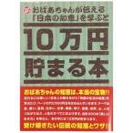 雑貨 TEN-TCB-06 貯金箱本 10万円貯まる本 「おばあちゃんが伝える日本の知恵」版