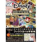 雑貨 TEN-DCB-04 ディズニー/ブックスタイル貯金箱