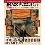 ジガゾーパズル アート 520ピース 叫び/ムンク TJ-520-613