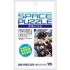 ジグソーパズル YAM-99-295 宇宙パズル 宇宙パズル 99ピース