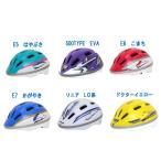 【送料無料】【他商品と同梱可能】新幹線(鉄道) ヘルメット E5系はやぶさ・E6系こまち・E7系かがやき・ドクターイエロー・500TYPE EVA