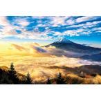 ジグソーパズル 1000ピース 日本風景 朝陽輝く金雲富士 51-261
