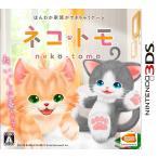 3DS ネコ・トモ