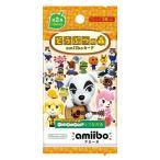 (amiibo)どうぶつの森amiiboカード 第2弾【1パック(3枚入り)】