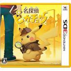3DS 名探偵ピカチュウ