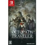 Switch OCTOPATH TRAVELER(オクトパストラベラー)