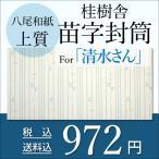 八尾和紙・桂樹舎 苗字封筒 清水さん