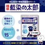 【藍染キット】自宅で簡単に藍染めを!浅草藍染め太郎 ご家庭・自宅で簡単DIYできる藍染めキット  藍染