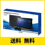 ��SONY�饤�����ʡ�Portable Gaming Monitor for PlayStation4��PS4�б���