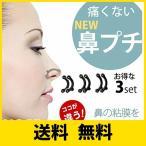 鼻プチ プチ整形 ハナのアイプチ Viconaノーズアップ 美鼻 鼻クリップ ノーズクリップ 鼻筋セレブ 鼻筋矯正 抗菌シリコンで 柔らか素材で痛くな