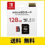 ��ǤŷƲ�饤�����ʡۥޥ�����SD������128GB for Nintendo Switch��Nintendo Switch�б���