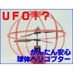 UFO!?球体赤外線2chラジコンヘリコプター「SKY BALL」レッド
