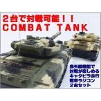 HAC◇リアル対戦機能付ラジコン戦車「COMBAT TANK」2台セット [おもちゃ&ホビー]