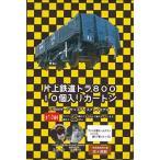 片上鉄道 トラ800 (1/150スケールディスプレイモデル) BOX (10個入)