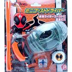 仮面ライダーゴースト ミニゴーストドライバー