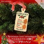 クリスマスツリーの飾り オーナメント レープクーヘン  ドイツの木のおもちゃ