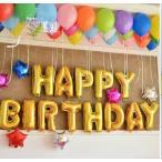 [MB04]誕生日おめでとう!を文字にしてみました。 HAPPY BIRTHDAY 文字 風船 / 誕生日 バースデーパーティー アニバーサリー などに (HAPPY BIRTHDAY) ノーブランド
