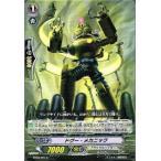 ドグー・メカニック C ヴァンガード 銀河の闘士 eb08-023