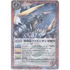 バトルスピリッツ 神剣龍ファルシオン(レア) / アルティメットバトル07(BS30) / シングルカード