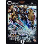 【 デュエルマスターズ 】[「戦慄」の頂 ベートーベン] ビクトリーレア dmr07-v2《ゴールデン・ドラゴン》 シングル カード