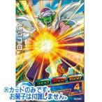 ドラゴンボールヒーローズ カードグミ17 [GDPBC3-09.ピッコロ](単品)