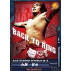 キングオブプロレスリング/BT11-043/C/内藤哲也/BACK TO RING in DOMINION 2013
