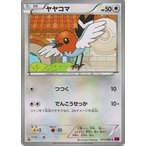 ポケモンカードゲーム XY[ファントムゲート] ヤヤコマ(たね) 077/088 XY4