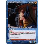 《Crusade》早瀬未沙 【U】 CH-095U / マクロスクルセイド Δ1弾〜トライアングルギャラクシー〜 シングルカード