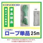 鯉のぼり 引上げ ロープ 単品 25m 庭園用 こいのぼり 5.6mセット用